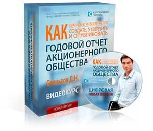 Как правильно и своевременно создать, утвердить и опубликовать Годовой отчет АО?