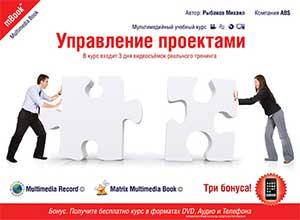Мультимедийный курс Михаила Рыбакова «Управление проектами»